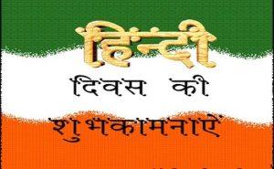 hume hamari matra bhasha hindi pe garv hai