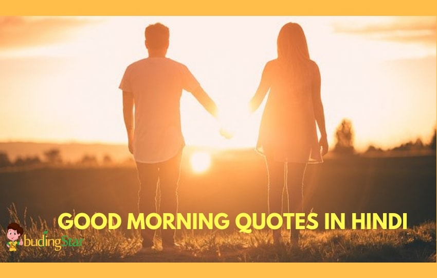 Best Hindi Good Morning Quotes